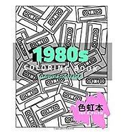 1980s Coloring Book