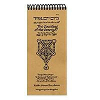A Spiritual Guide to the Counting of the Omer : Forty-Nine Steps to Personal Refinement According to the Jewish Tradition